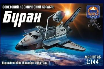 Космический корабль 'Буран' (1/144)