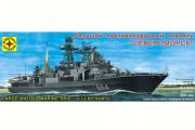 Корабль 'Североморск' БПК (проект 1155) с микродвигателем (300 мм)