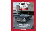 Журнал Автолегенды СССР №248 ГАЗ-13Б 'Чайка'