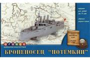 Корабль Броненосец 'Потемкин' (1/400)
