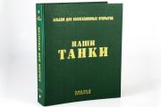 Альбом 'Наши танки' для коллекционных открыток Modimio