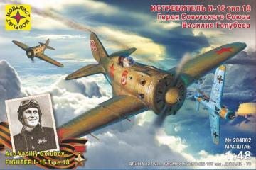 Самолет И-16 тип 18 Героя СССР Василя Голубева (1/48)