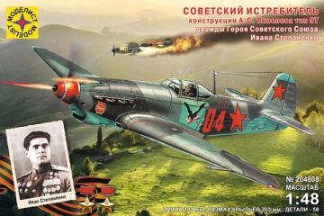 Самолет ЯК-9Т дважды Героя СССР Ивана Степаненко (1/48)