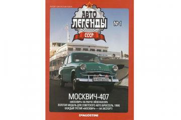 Журнал Автолегенды СССР №001 Москвич-407