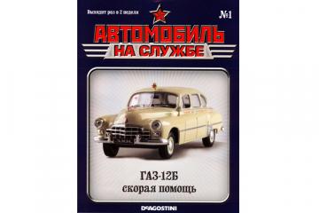 Журнал Автомобиль на службе №01 ГАЗ-12Б 'Скорая помощь'