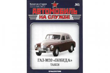 Журнал Автомобиль на службе №05 ГАЗ-М20 'Победа' Такси