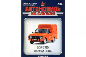 Журнал Автомобиль на службе №16 ИЖ-2715 'Служба быта'