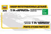 Фототравление для танка Т-14 Армата (1/35)