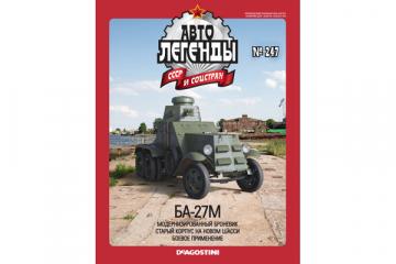 Журнал Автолегенды СССР №247 БА-27М