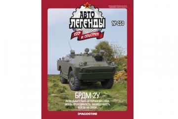 Журнал Автолегенды СССР №250 БРДМ-2У