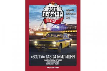 Журнал Автолегенды СССР СВ Милиция №001 ГАЗ-24 'Волга' Милиция