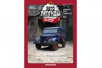 Журнал Автолегенды СССР СВ Милиция №002 ГАЗ-69 Милиция