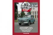 Журнал Автолегенды СССР СВ Милиция №003 Москвич-407 Милиция