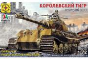 Танк Pz.Kpfw. VI Ausf.B 'Королевский тигр'. ITALERI (1/72)