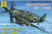 Самолет Messerschmitt Bf 109 E немецкий (1/72)