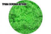 Трава зеленая лето 2 мм, 20 гр