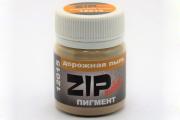 Пигмент дорожная пыль 12015 - 15 гр
