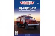 Журнал Легендарные грузовики СССР №001 АЦ-40 (131)-137 пожарный