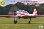 Самолет ЯК-52 спортивно-тренировочный (1/48)