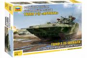 Танк Т-15 'Армата' ТБМП (1/72)