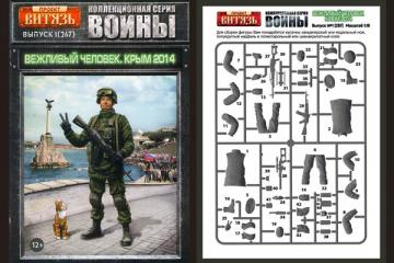 Вежливый человек. Крым 2014 (1/16)