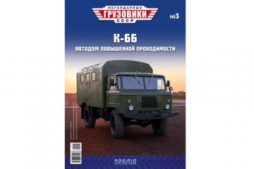 Журнал Легендарные грузовики СССР №003 К-66 кунг