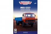 Журнал Легендарные грузовики СССР №004 МАЗ-5337 бортовой