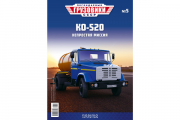 Журнал Легендарные грузовики СССР №005 ЗИЛ КО-520