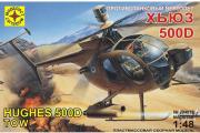 Вертолет Hughes 500D Tow (1/48)