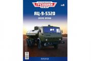 Журнал Легендарные грузовики СССР №006 АЦ-9-5320 топливозаправщик