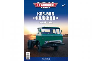 Журнал Легендарные грузовики СССР №007 КАЗ-608 'Колхида' седельный тягач