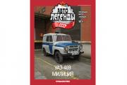 Журнал Автолегенды СССР СВ Милиция №004 УАЗ-469