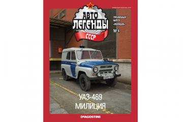 Журнал Автолегенды СССР СВ Милиция №004 УАЗ-469 Милиция