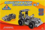Конструктор 'Изобретатель' №7 (224 детали, 18 моделей), металл