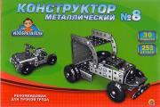 Конструктор 'Изобретатель' №8 (253 детали, 30 моделей), металл