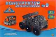 Конструктор 'Изобретатель' №9 (294 детали, 24 модели), металл