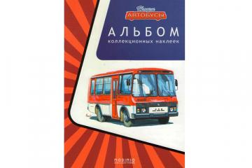 Альбом 'Наши автобусы' для коллекционных наклеек Modimio