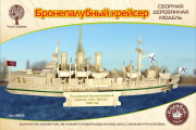 Конструктор 'Бронепалубный крейсер типа Диана 1903' 540х194х104 мм (218 дет). Дерево