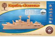 Конструктор 'Корабль Эсминец Р046' 360х160х70 мм (103 дет). Дерево