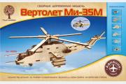 Конструктор 'Вертолет Ми-35М 80080' 350х250х105 мм (125 дет). Дерево
