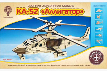 Конструктор 'Вертолет КА-52 Аллигатор 80050' 295х255х125 мм (96 дет). Дерево