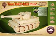 Конструктор 'Танк Тигр МК1 Р322' 260х110х100 мм. Дерево