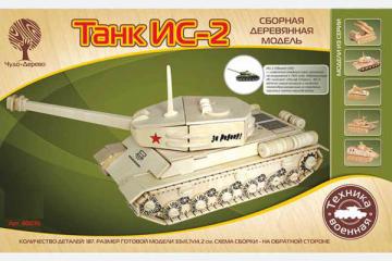 Конструктор 'Танк ИС-2 80035' 330х142х117 мм (187 дет). Дерево