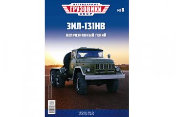 Журнал Легендарные грузовики СССР №008 ЗИЛ-131НВ седельный тягач