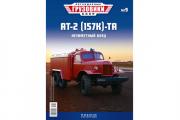 Журнал Легендарные грузовики СССР №009 АТ-2 (157К)-ТА пожарный