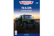 Журнал Легендарные грузовики СССР №010 ТЗ-5-375 топливозаправщик