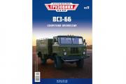 Журнал Легендарные грузовики СССР №011 ВСЗ-66 водоспиртозаправщик