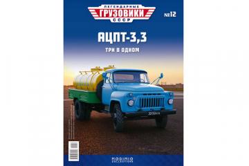 Журнал Легендарные грузовики СССР №012 АЦПТ-3,3 (53) Молоко
