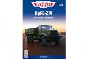 Журнал Легендарные грузовики СССР №013 КрАЗ-214 бортовой