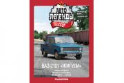 Журнал Автолегенды СССР СВ Милиция №005 ВАЗ-2101 'Жигули' Милиция